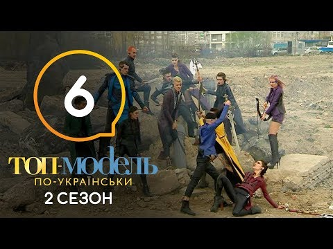 Топ-модель по-украински. Выпуск 6. 2 сезон. 05.10.2018