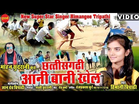 Chhattisgarhi Aaani Bani Khel - छत्तीसगढ़ी आनी बानी खेल - HIMANGEE TRIPATHI- CG Video Song