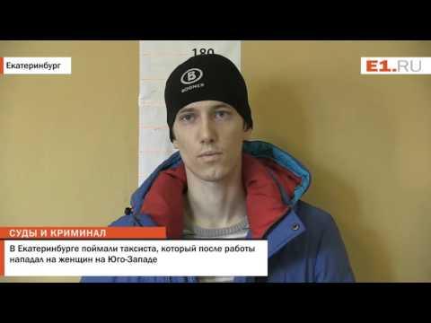 В Екатеринбурге поймали таксиста, который после работы нападал на женщин на Юго Западе