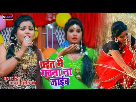 #Video_Song || चईत में गवना ना जाईब | Kavita Yadav Ka Superhit Chaita Bhojpuri Gaana 2019