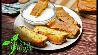 Диетический тыквенный хлеб от Еда и Фигура