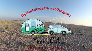 Казань – Уфа. Едем в Казахстан 2019.