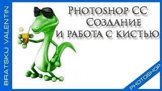 Photoshop CC Создание и работа с кистью