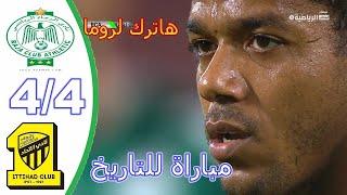 ملخص مباراة الرجاء المغربي والاتحاد السعودي كامل HD(4-4) مع ركلات الترجيح 🔥 مباراة مجنونة وقوية 🔥