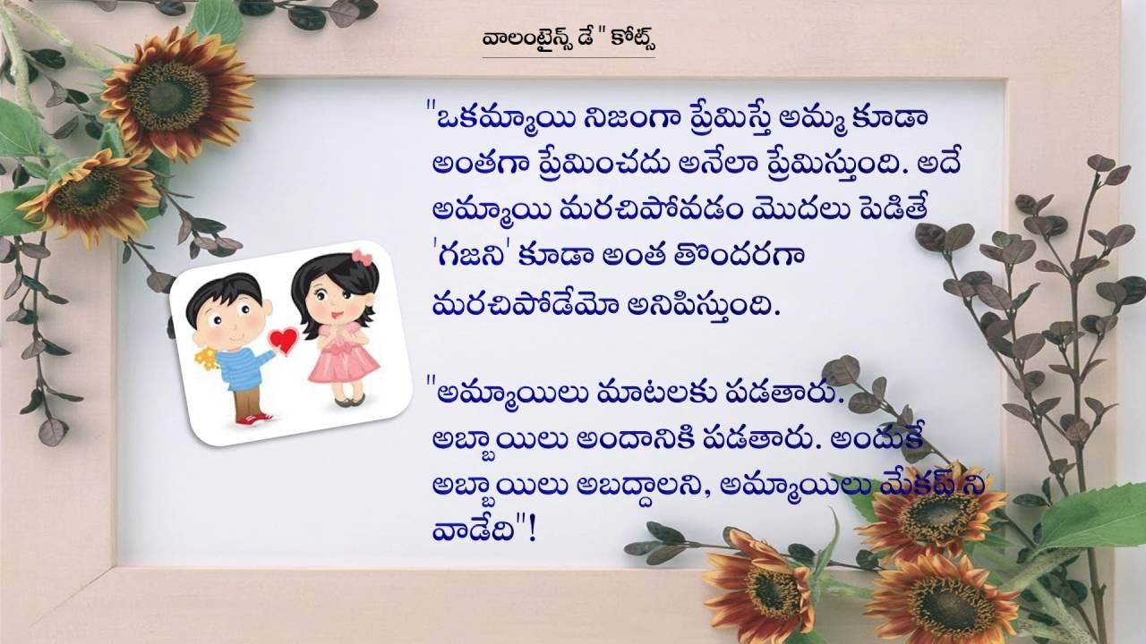 Telugu Funny Quotes Funny Valentines Quotes Youtube