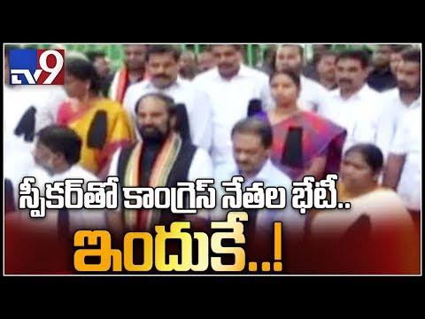 Two congress MLAs Atram Sakku and Rega Kantha Rao to join TRS - TV9