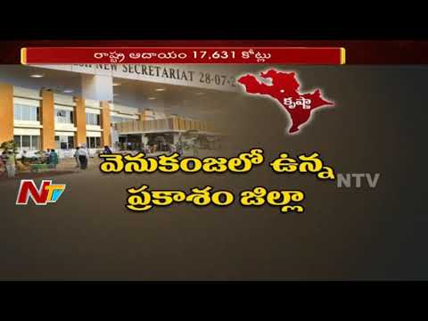 Krishna District Topped the Revenue Collections in Andhra Pradesh || NTV