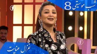 Ghezaal Enayat - Hairan e toam New afghan song 2019  آهنگ مست  غزال عنایت - حیران توام