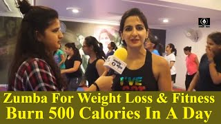 Zumba Class For Fitness and Weight loss। Meenal Pathak।।All About Zumba।।