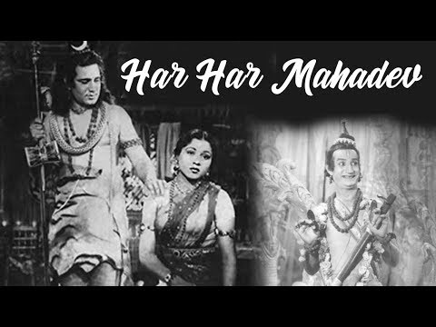 हर हर महादेव | Har Har Mahadev |  (1950) | Full Hindi Movie | Nirupa Roy | Trilok Kapoor | Jeevan