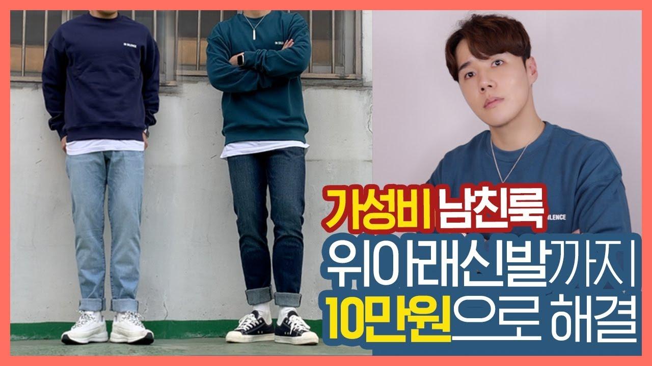4d6fe5a7d2b 가성비 남친룩 패션 꿀팁🌿봄코디 10만원으로 해결하기💸 인사일런스I ...
