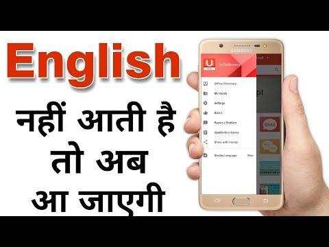 Best Offline Dictionary App for 2017 | Perfect English To 10 Indian  languages Offline Dictionary
