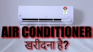 Best ac in india 2018 under Rs 40000 with AC buying guide-Hindi