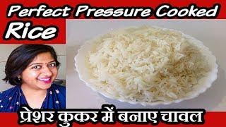 ,प्रेशर कुकर में चावल बनाने की विधि,Pressure Cooker Rice,How To Make Rice In Pressure Cooker,Sweta