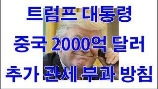 주식투자 트럼프대통령 중국 제품에 2000억달러 추가 …