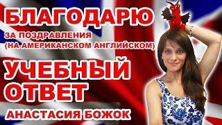 ☀ 2016 Анастасия Божок благодарит за поздравления на американском английском