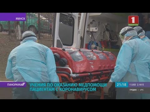 В Беларуси проводят учения по оказанию медпомощи пациентам с коронавирусом. Панорама