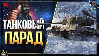 WoT Танковый Парад - Лучше Премы - На Заказ (Юша в World of Tanks)