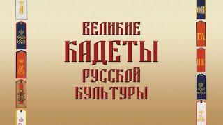 Фильм-концерт Великие кадеты русской культуры
