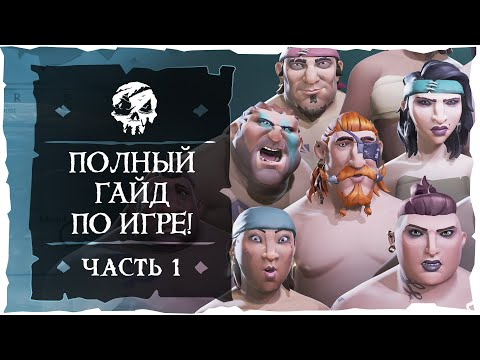 Sea Of Thieves: Полный гайд по Морю Воров для новичков и опытных игроков!