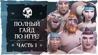 Sea Of Thieves Полный гайд по Морю Воров. Часть первая.