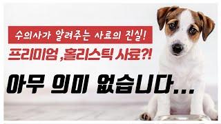 수의사가 알려주는 '사료'의 진실?!(프…