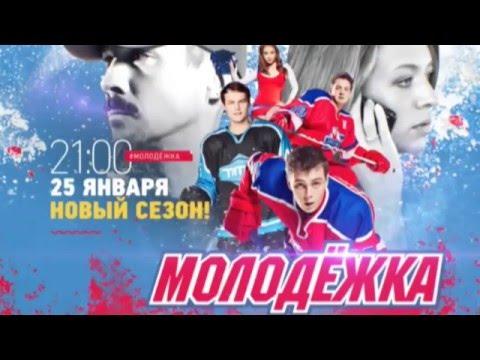 Молодежка Взрослая Жизнь 5 сезон 1, 2, 3 серия 2017