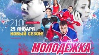 Молодежка 3 сезон 28 серия анонс