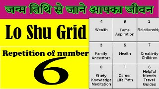 Repeated numbers in date of birth | Repetition of number 6 in lo shu grid