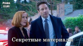Секретные материалы 11 сезон 8 эпизод - Промо с русскими субтитрами // The X Files 11x08 Promo