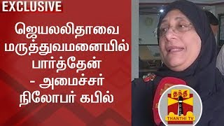 EXCLUSIVE   Only 3 Days Jayalalithaa was conscious in