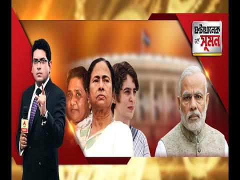 Ghantakhanek Sange Suman (20.02.2019) Episode-2, Subject: Will Mamata, Mayawati, Priyanka
