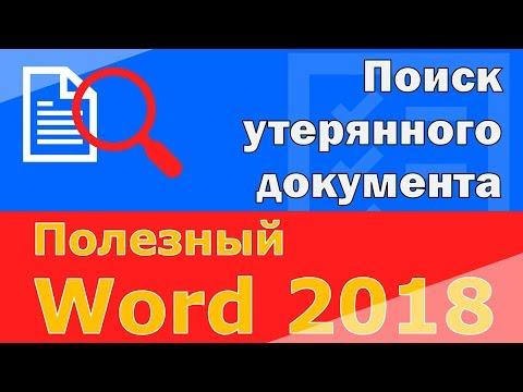 Поиск утерянного и не сохранённого документа | Полезные советы Word №2