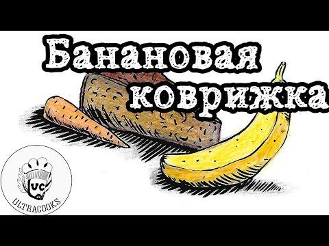 Банановая коврижка. ULTRACOOKS s2e27 без регистрации и смс