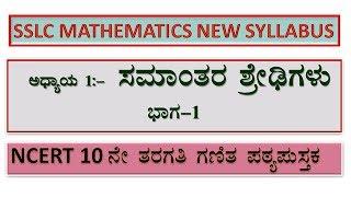 SSLC MATHEMATICS CHAPTER:1 Arithmetic Progression
