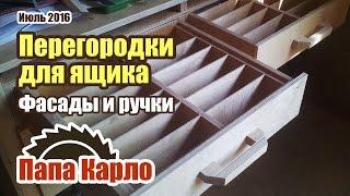 Как сделать перегородки для ящика. Ручки для ящиков