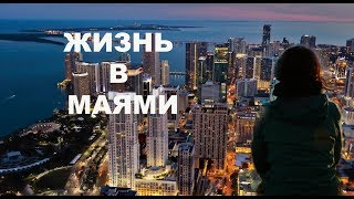 Майами - Флорида - и просто о жизни - Женский Взгляд со Светланой Портновой