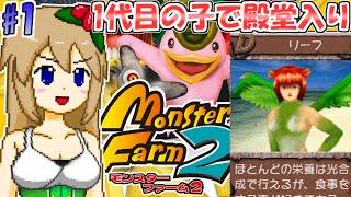 【モンスターファーム2】#1 懐かしの油草育成【Switch移植版】