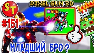 #151. ЗОМБИ НУБИК обзор на ТРАНСФОРМИРОВАННЫЙ БЛАСТЕР = ПИКСЕЛЬ ГАН 3Д, Pixel Gun 3D
