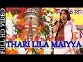 Prakash Mali Gajan Mata Dharamdhari Live | Thari Lila Maiyya | Latest Marwadi Bhajan | Full Video video