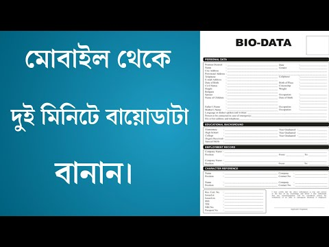 How to make Biodata/Resume or Cv by Mobile for any kind of J