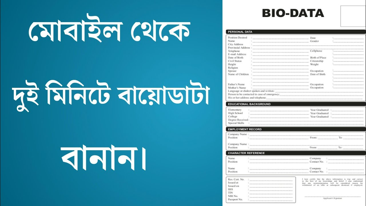 How To Make Biodata Resume Or Cv By Mobile For Any Kind Of Jobs