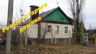 Ремонт старого домика. Проделанная и предстоящая работа(, 2015-11-30T16:58:35.000Z)