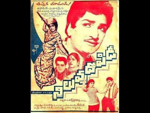 Niluvu Dopidi Telugu Movie - NTR