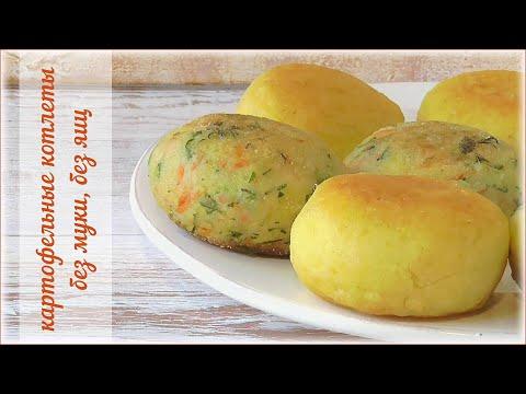 Нежнейшие картофельные котлеты без муки и яиц!