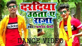 Daradiya uthata ye raja kamariya tutata ye raja ||daradiya uthata ye raja pramod premi ||dance video