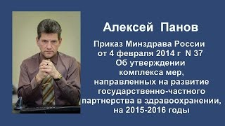 Приказ Минздрава России от 4 февраля 2014 г  N 37