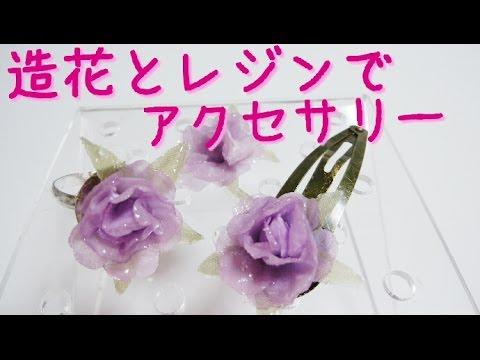 【100均DIY】造花のレジンアクセサリー