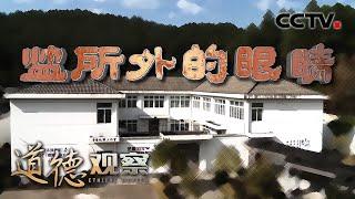 《道德观察(日播版)》 监所外的眼睛 20200726 | CCTV社会与法 - YouTube
