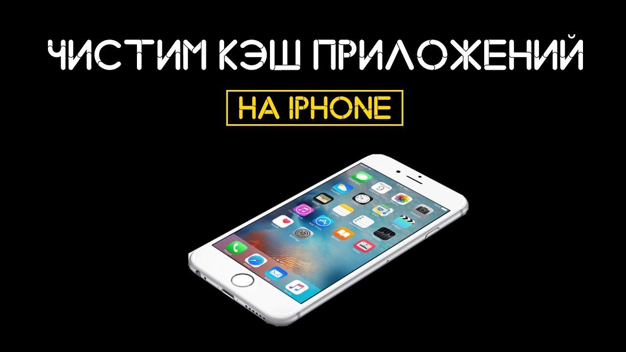 Чистим кэш приложений на iPhone (НОВЫЙ СПОСОБ В ОПИСАНИИ)